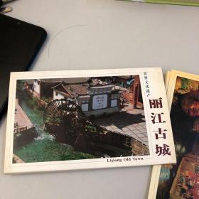 丽江古城明信片 10张