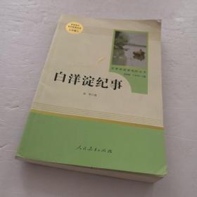 白洋淀纪事 名著阅读课程化丛书(统编语文教材配套阅读)七年级上