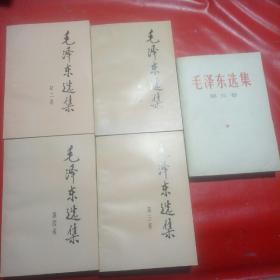 毛泽东选集(一二三四五)共五卷合售