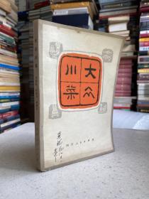 大众川菜(四川人民版 1979年一版一印)02