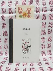 【签名本】局外树,书展作者签名本,带上款,书芯与封面对倒