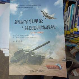 新编军事理论与技能训练教程 (2020最新版)