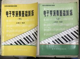 电子琴演奏基础训练 (上下)