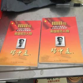 邓中夏 上下册(100位为新中国成立作出突出贡献的英雄模范人物)