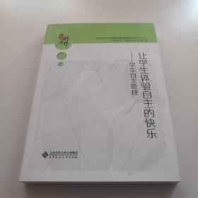 让学生体验自主的快乐--学生自主管理/中国好老师