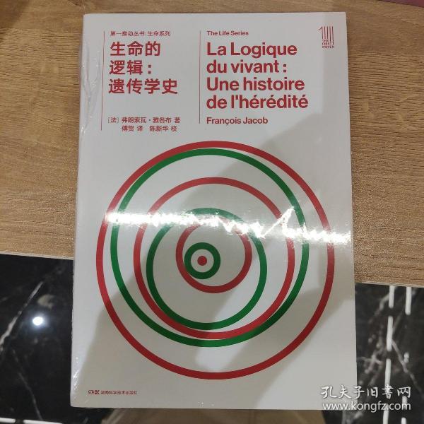 第一推动生命系列:生命的逻辑:遗传学史