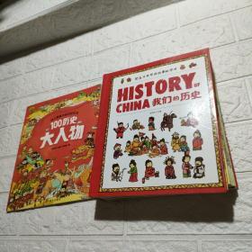 我们的历史 中国历史绘本(全套十册) 送100历史大人物