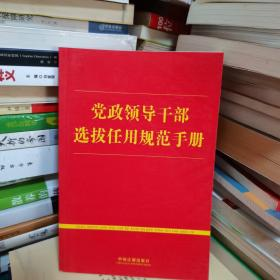 党政领导干部选拔任用规范手册