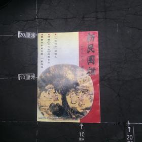 新民围棋 2001.5