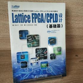 Lattice FPGA/CPLD设计(基础篇)