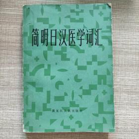 简明日汉医学词汇