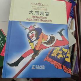 海豚双语童书经典回放:大闹天宫(汉英对照)
