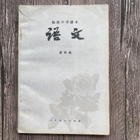 初级中学课本 语文第四册