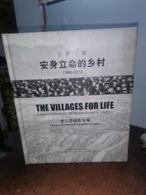 安身立命的乡村:沂蒙纪事(1986-2012)