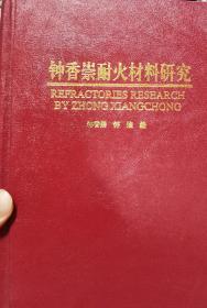 中国科学院院士钟香崇(1921年11月21日-2015年2月11日)签名本《钟香崇耐火材料研究》