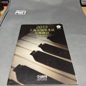 上海市钢琴考试定级曲目 : 第一级~第十级. 2013