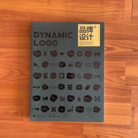 品牌设计+③:创造品牌力的动态