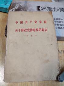 中国共产党党章,关于修改党章的报告(八十党章)