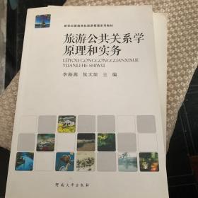 旅游公共关系学原理和实务/新世纪普通高校旅游管理系列教材