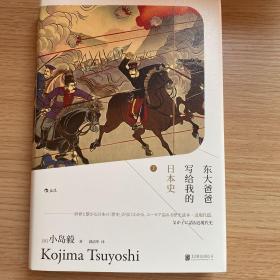汗青堂丛书005:东大爸爸写给我的日本史2 (精装)