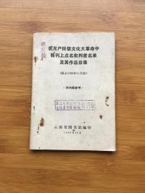 在无产阶级文化大革命中报刊上点名批判者名单及其作品目录