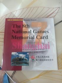 中华人民共和国第八届运动会纪念卡,,,,