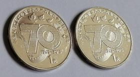 抗战70周年纪念币2枚合售