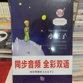 小王子 彩色插图版经典畅销文学小说书籍世界经典名著读物权威足本童话书-振宇书虫(英汉对照注释版)
