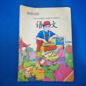 九年义务教育六年制小学教科书语文第九册