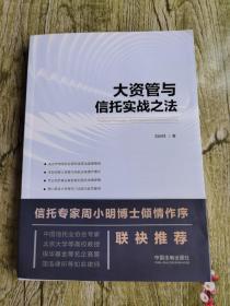 大资管与信托实战之法(签名本)