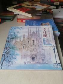 旅法中国画作品集  李仕明