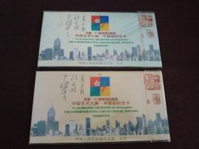 【庆祝'97香港回归祖国中国艺术大展·中国画纪念卡·8张卡,纪念封2个一套(分A,B两款,限量编号,本套编号:0000323)(纪念封均有著名书法家高式熊、卢辅圣、祝君波签名,超值!)
