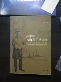 孙中山与海军护法研究
