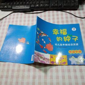 幼儿园早期阅读资源:幸福的种子(大班·下)导读手册(第2版)