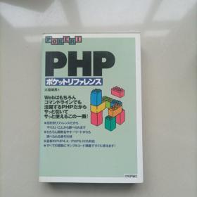PHPポケットリフアレンス