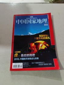 中国国家地理 2010 9