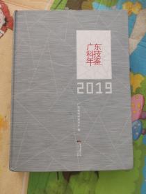 广东科技年鉴2019
