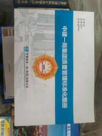 中建一局集团质量管理标准化图册
