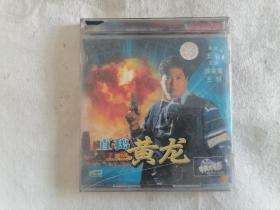 直捣黄龙(VCD,光盘)