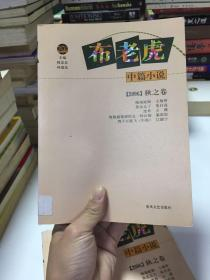 布老虎:中篇小说(2006)秋之卷