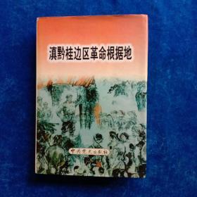 滇黔桂边区革命根据地(精装)