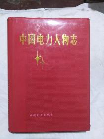 中国电力人物志