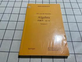 代数学(第1卷)