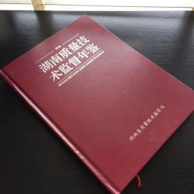 湖南质量技术监督年鉴2008