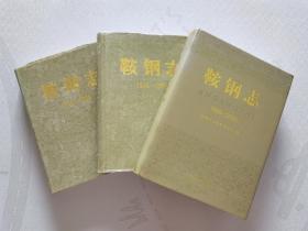 鞍钢志(1916 - 2008)