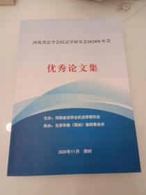 河南省法学会民法学研究会2020年年会优秀论文集