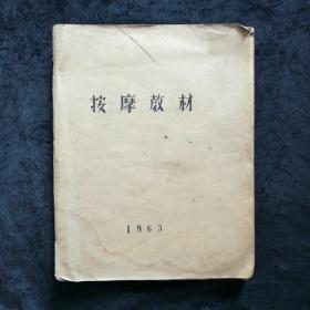 按摩教材(1963年盲文版)