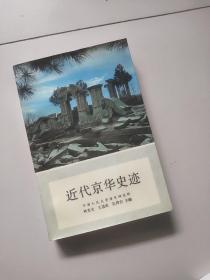 近代京华史迹