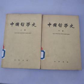中国哲学史上下册 中华书局