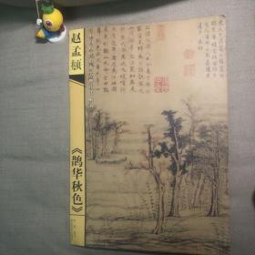 赵孟頫《鹊华秋色》8开